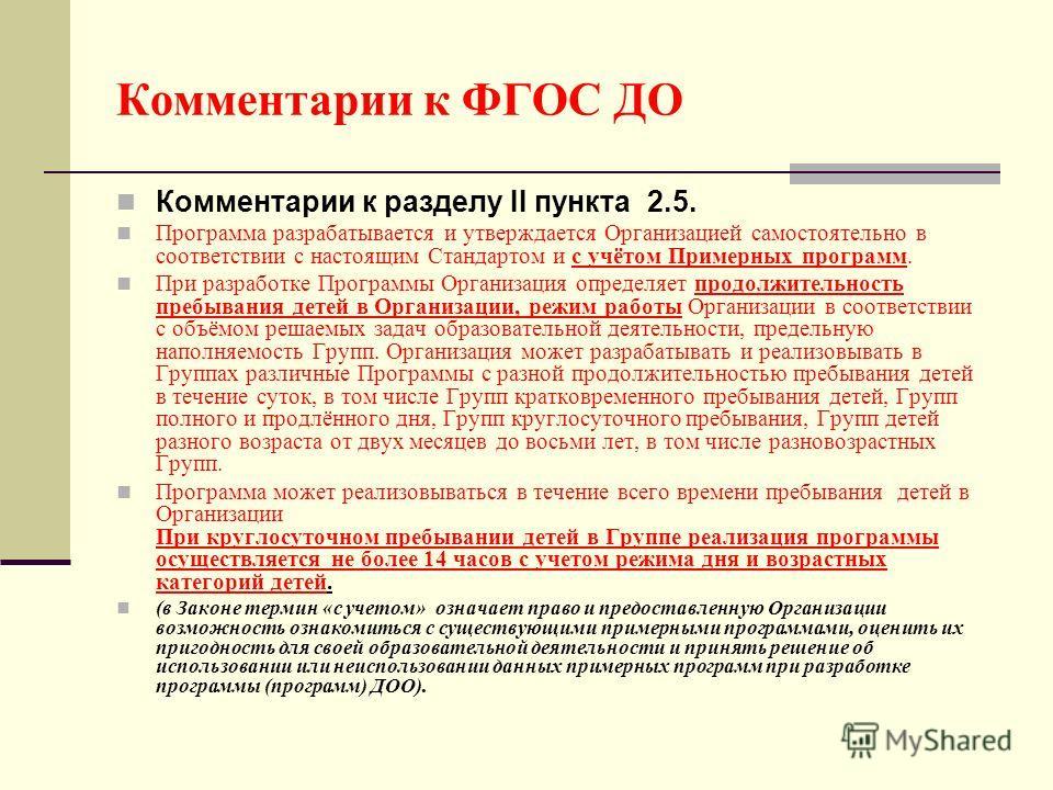Комментарии к ФГОС ДО Комментарии к разделу II пункта 2.5. Программа разрабатывается и утверждается Организацией самостоятельно в соответствии с настоящим Стандартом и с учётом Примерных программ. При разработке Программы Организация определяет продо