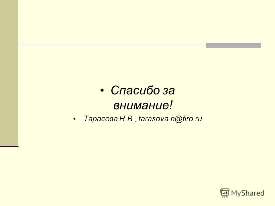 Спасибо за внимание! Тарасова Н.В., tarasova.n@firo.ru
