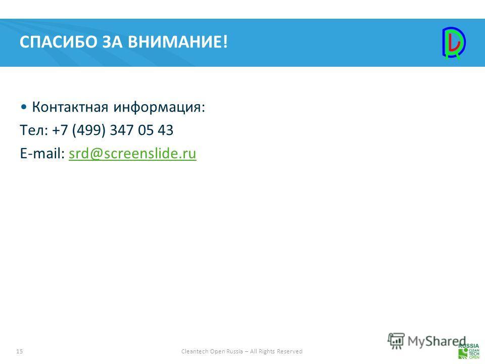 15Cleantech Open Russia – All Rights Reserved СПАСИБО ЗА ВНИМАНИЕ! Контактная информация: Тел: +7 (499) 347 05 43 Е-mail: srd@screenslide.rusrd@screenslide.ru