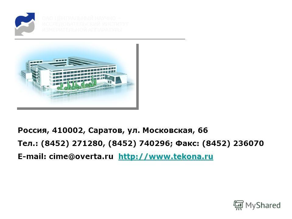 Россия, 410002, Саратов, ул. Московская, 66 Тел.: (8452) 271280, (8452) 740296; Факс: (8452) 236070 http://www.tekona.ru http://www.tekona.ru E-mail: cime@overta.ru http://www.tekona.ruhttp://www.tekona.ru ОАО ЦЕНТРАЛЬНЫЙ НАУЧНО – ИССЛЕДОВАТЕЛЬСКИЙ И