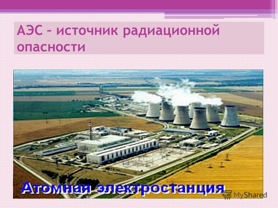 АЭС – источник радиационной опасности