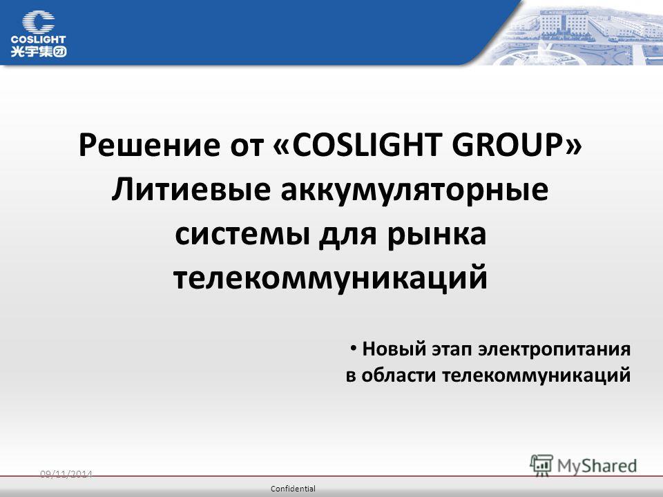Confidential 09/11/2014 Решение от «COSLIGHT GROUP» Литиевые аккумуляторные системы для рынка телекоммуникаций Новый этап электропитания в области телекоммуникаций
