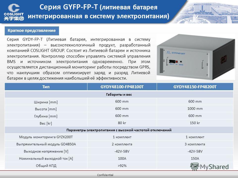Confidential Серия GYFP-FP-T (литиевая батарея интегрированная в систему электропитания) Краткое представление Серия GYDY-FP-T (Литиевая батарея, интегрированная в систему электропитания) – высокотехнологичный продукт, разработанный компанией COSLIGH