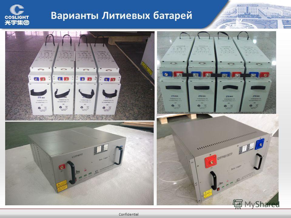 Confidential Варианты Литиевых батарей