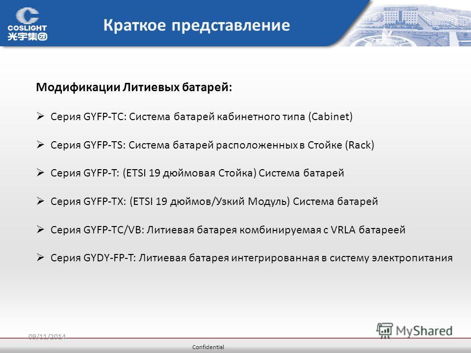 Confidential 09/11/2014 Краткое представление Модификации Литиевых батарей: Серия GYFP-TC: Система батарей кабинетного типа (Cabinet) Серия GYFP-TS: Система батарей расположенных в Стойке (Rack) Серия GYFP-T: (ETSI 19 дюймовая Стойка) Система батарей