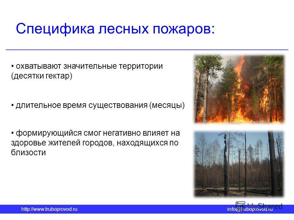 http://www.truboprovod.ruinfo@truboprovod.ru Специфика лесных пожаров: охватывают значительные территории (десятки гектар) длительное время существования (месяцы) формирующийся смог негативно влияет на здоровье жителей городов, находящихся по близост