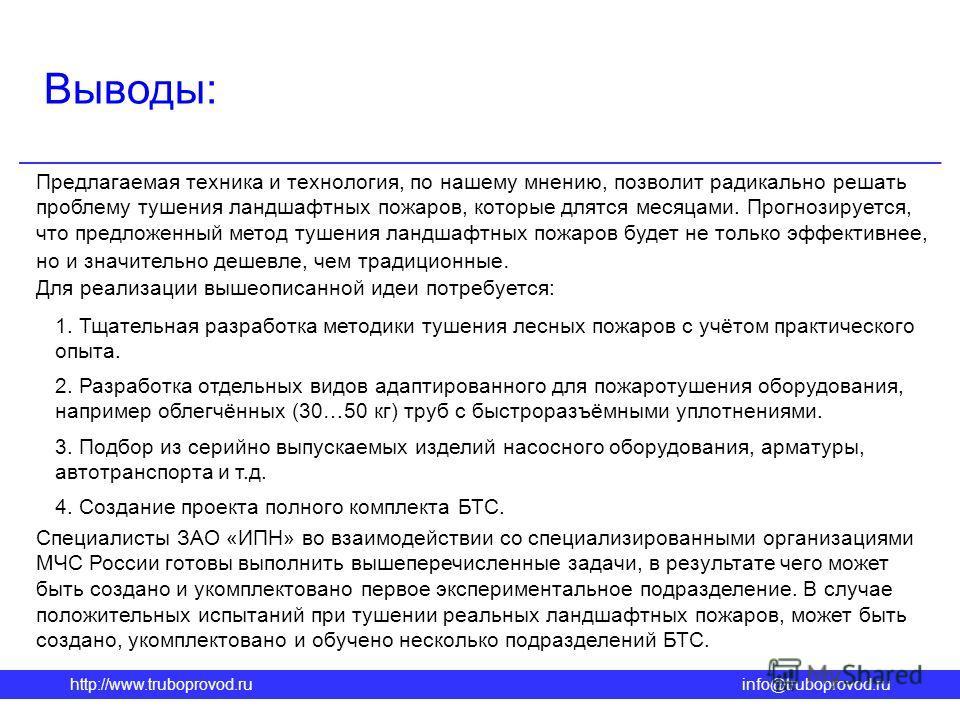 http://www.truboprovod.ruinfo@truboprovod.ru Выводы: Предлагаемая техника и технология, по нашему мнению, позволит радикально решать проблему тушения ландшафтных пожаров, которые длятся месяцами. Прогнозируется, что предложенный метод тушения ландшаф