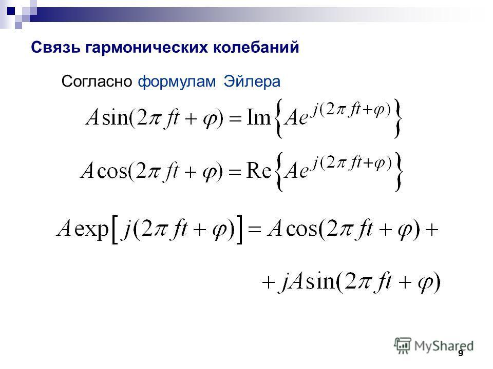 9 Связь гармонических колебаний Согласно формулам Эйлера