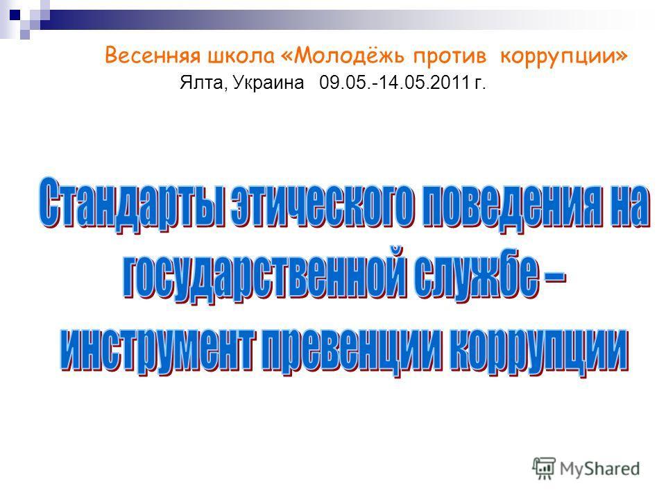 Весенняя школа «Молодёжь против коррупции» Ялта, Украина 09.05.-14.05.2011 г.