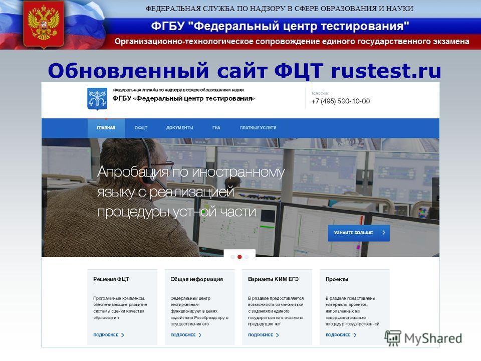 Обновленный сайт ФЦТ rustest.ru