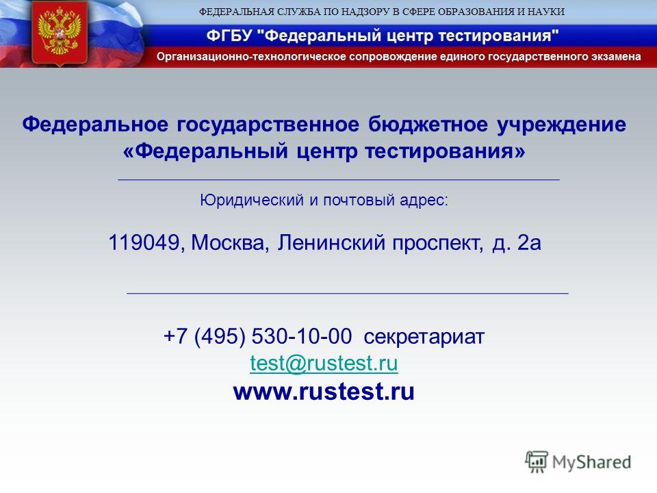 Федеральное государственное бюджетное учреждение «Федеральный центр тестирования» Юридический и почтовый адрес: 119049, Москва, Ленинский проспект, д. 2 а +7 (495) 530-10-00 секретариат test@rustest.ru www.rustest.ru