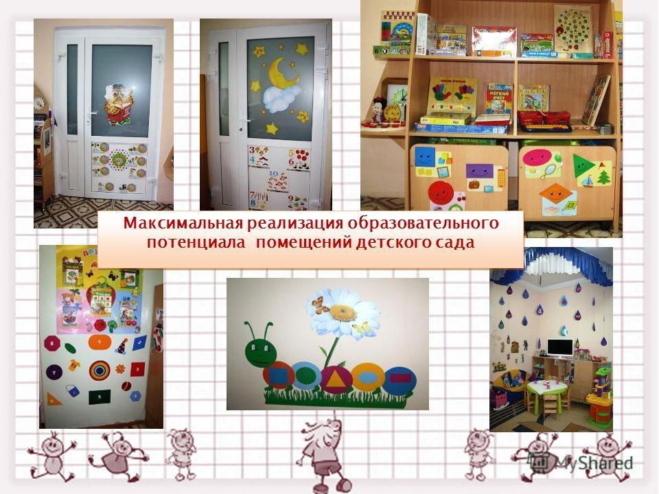Максимальная реализация образовательного потенциала помещений детского сада
