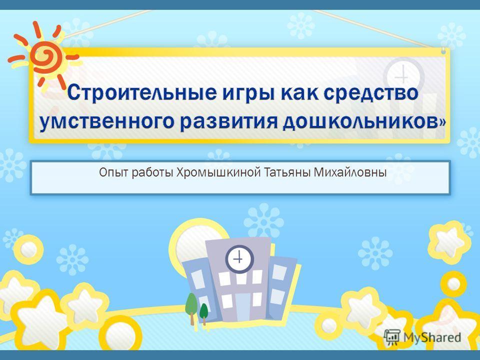 Опыт работы Хромышкиной Татьяны Михайловны