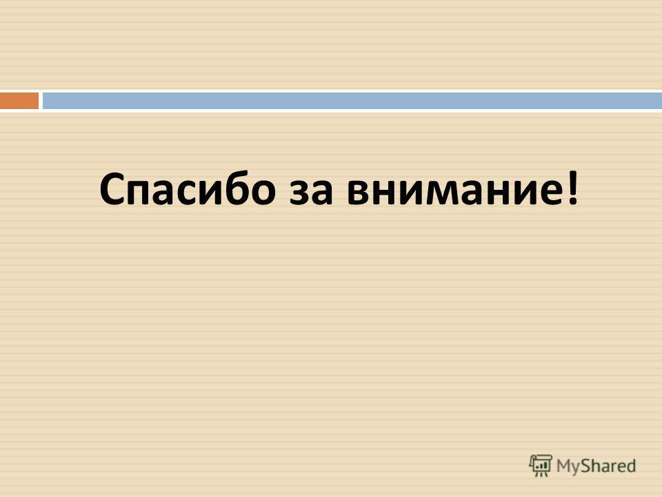 СМОТР - КОНКУРС « Центры двигательной активности В ГРУППАХ »