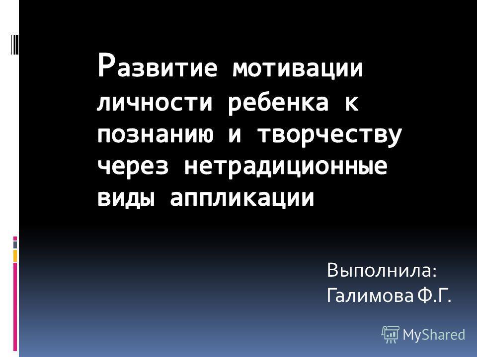 Выполнила: Галимова Ф.Г.