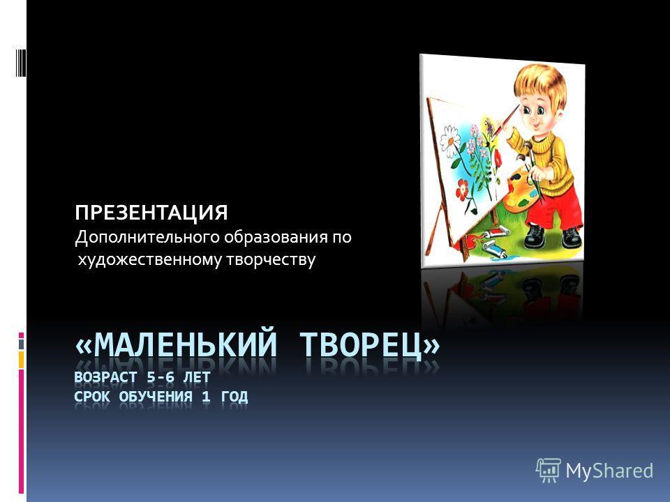 ПРЕЗЕНТАЦИЯ Дополнительного образования по художественному творчеству