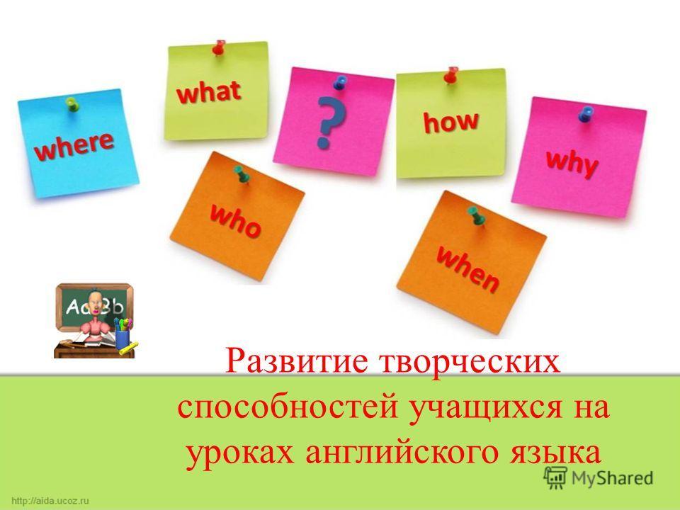 Развитие творческих способностей учащихся на уроках английского языка