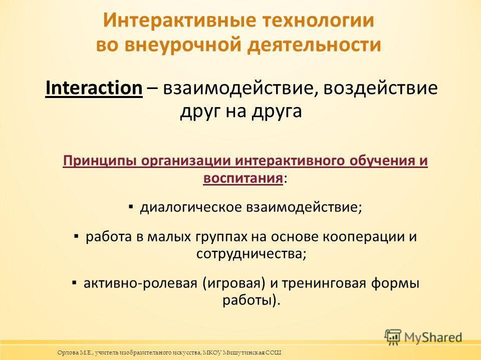 Интерактивные технологии во внеурочной деятельности Interaction – взаимодействие, воздействие друг на друга Принципы организации интерактивного обучения и воспитания: диалогическое взаимодействие; работа в малых группах на основе кооперации и сотрудн