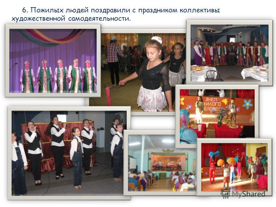 6. Пожилых людей поздравили с праздником коллективы художественной самодеятельности.