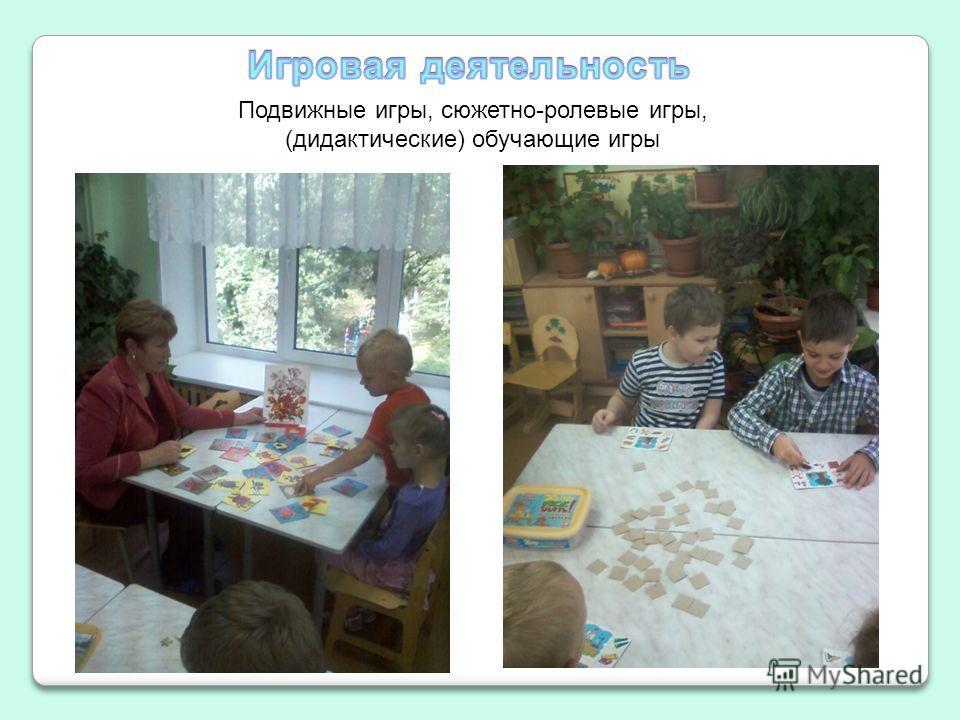 Подвижные игры, сюжетно-ролевые игры, (дидактические) обучающие игры