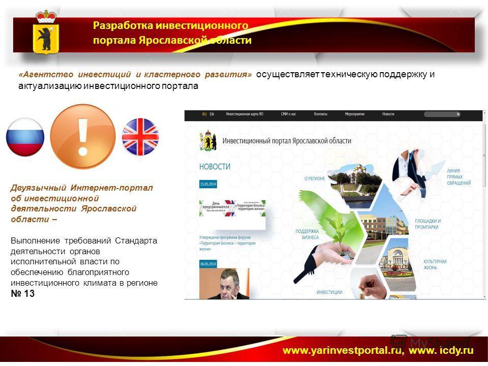 www.yarinvestportal.ru, www. icdy.ru Разработка инвестиционного портала Ярославской области «Агентство инвестиций и кластерного развития» осуществляет техническую поддержку и актуализацию инвестиционного портала Двуязычный Интернет-портал об инвестиц