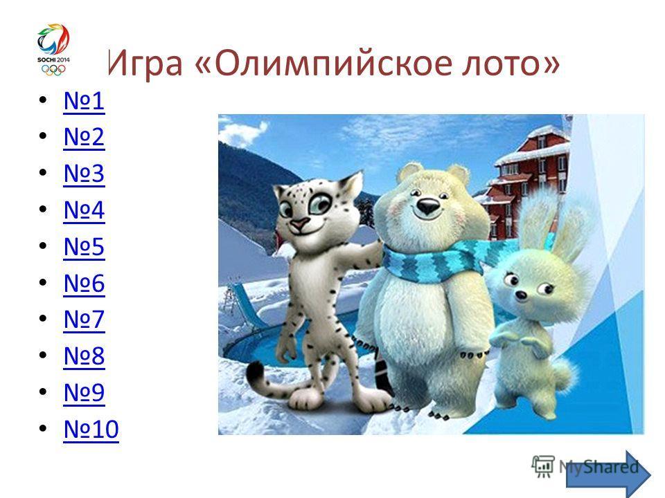 Игра «Олимпийское лото» 1 2 3 4 5 6 7 8 9 10