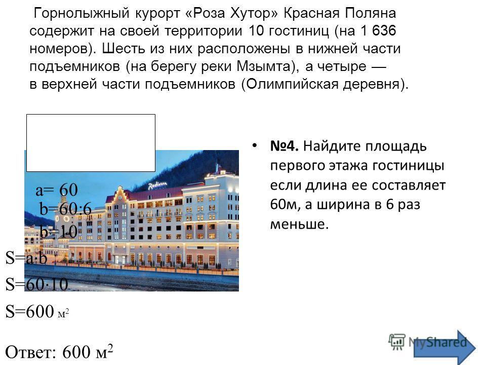 Горнолыжный курорт «Роза Хутор» Красная Поляна содержит на своей территории 10 гостиниц (на 1 636 номеров). Шесть из них расположены в нижней части подъемников (на берегу реки Мзымта), а четыре в верхней части подъемников (Олимпийская деревня). 4. На