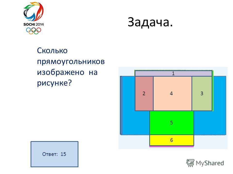 Задача. Сколько прямоугольников изображено на рисунке? Ответ: 15 7 8910 11 12 13 14 15 1 342 5 6