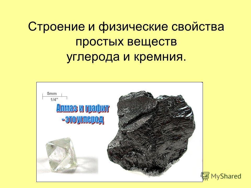 Строение и физические свойства простых веществ углерода и кремния.
