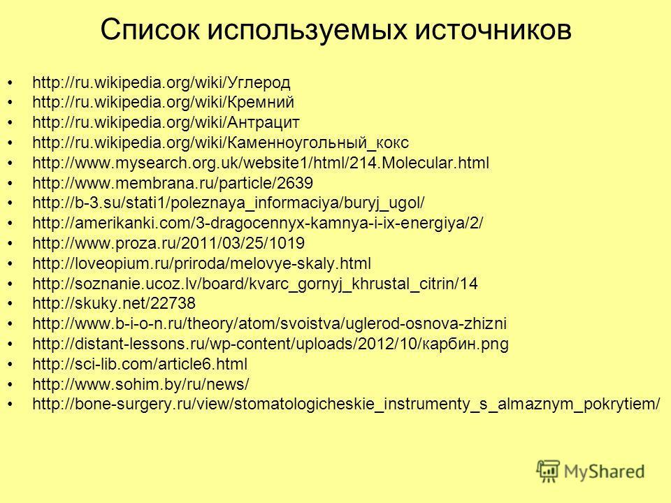 Список используемых источников http://ru.wikipedia.org/wiki/Углерод http://ru.wikipedia.org/wiki/Кремний http://ru.wikipedia.org/wiki/Антрацит http://ru.wikipedia.org/wiki/Каменноугольный_кокс http://www.mysearch.org.uk/website1/html/214.Molecular.ht