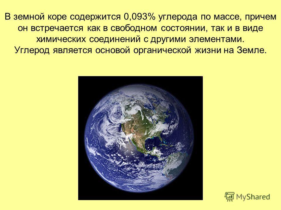 В земной коре содержится 0,093% углерода по массе, причем он встречается как в свободном состоянии, так и в виде химических соединений с другими элементами. Углерод является основой органической жизни на Земле.
