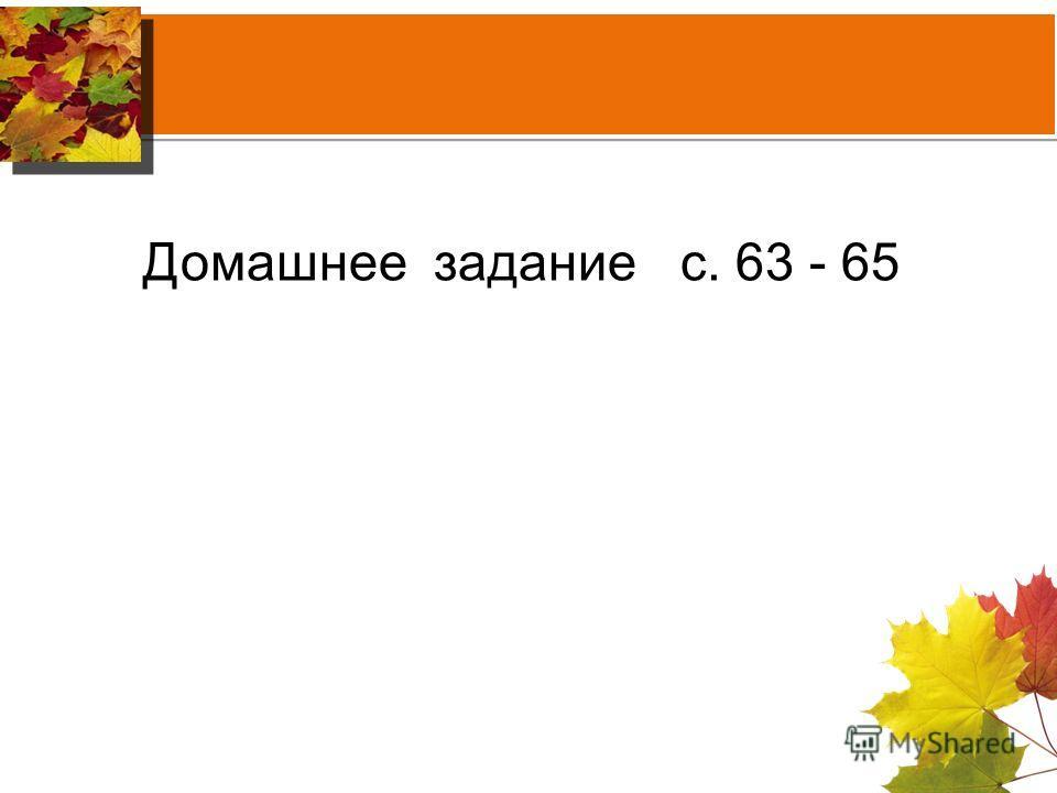 Домашнее задание с. 63 - 65