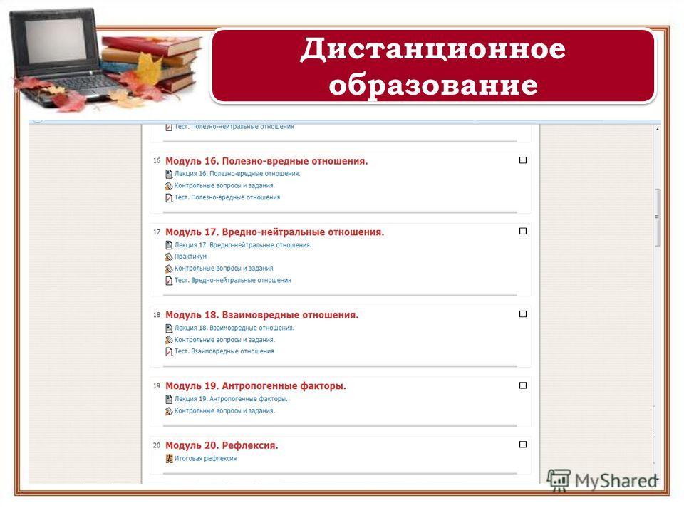 «Экология. Организм и среда» http://school.saripkro.ru/course/view.php?id=769 http://school.saripkro.ru/course/view.php?id=769 Дистанционное образование