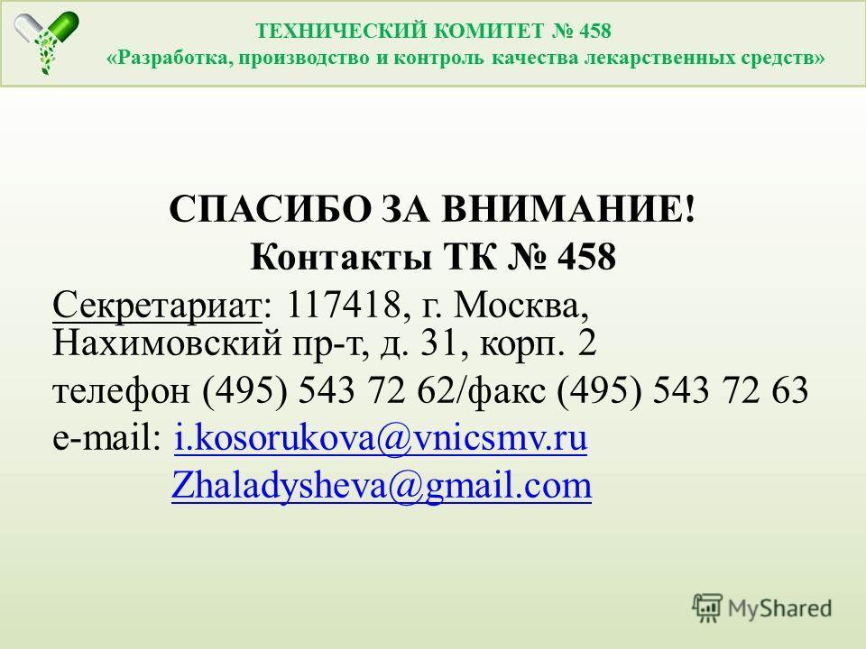 СПАСИБО ЗА ВНИМАНИЕ! Контакты ТК 458 Секретариат: 117418, г. Москва, Нахимовский пр-т, д. 31, корп. 2 телефон (495) 543 72 62/факс (495) 543 72 63 e-mail: i.kosorukova@vnicsmv.rui.kosorukova@vnicsmv.ru Zhaladysheva@gmail.com