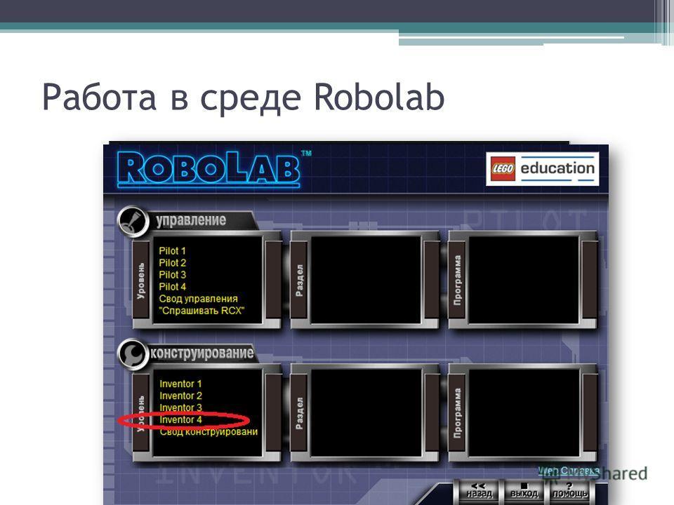 Работа в среде Robolab
