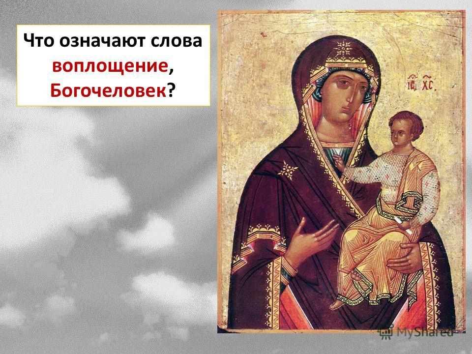 Тропарь Кресту Спаси, Господи, люди Твоя и благослови достояние Твое, победы православным христианом на сопротивные даруя, и Твое сохраняя Крестом Твоим жительство.