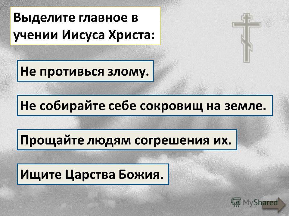Как вы думаете, что будет после смерти человека? Душа вернется на землю в другом теле. Человек воскреснет и будет жить вечно. Ничего не будет.