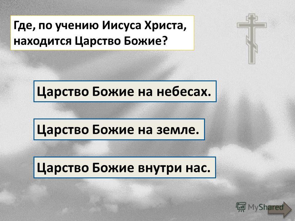 Выделите главное в учении Иисуса Христа: Не противься злому. Не собирайте себе сокровищ на земле. Прощайте людям согрешения их. Ищите Царства Божия.
