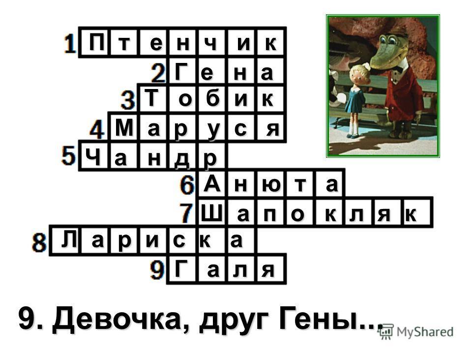 9. Девочка, друг Гены... П т е н ч и к Г е н а Т о б и к М а р у с я Ч а н д р А н ю т а Ш а п о к л я к Л а р и с к а Л а р и с к а Г а л я