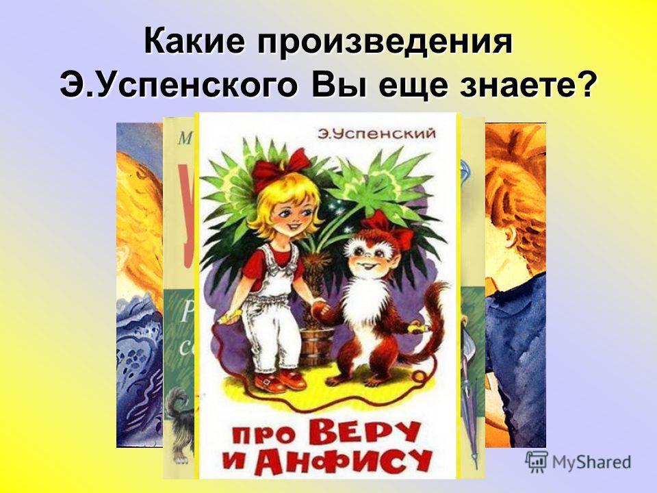 Какие произведения Э.Успенского Вы еще знаете?
