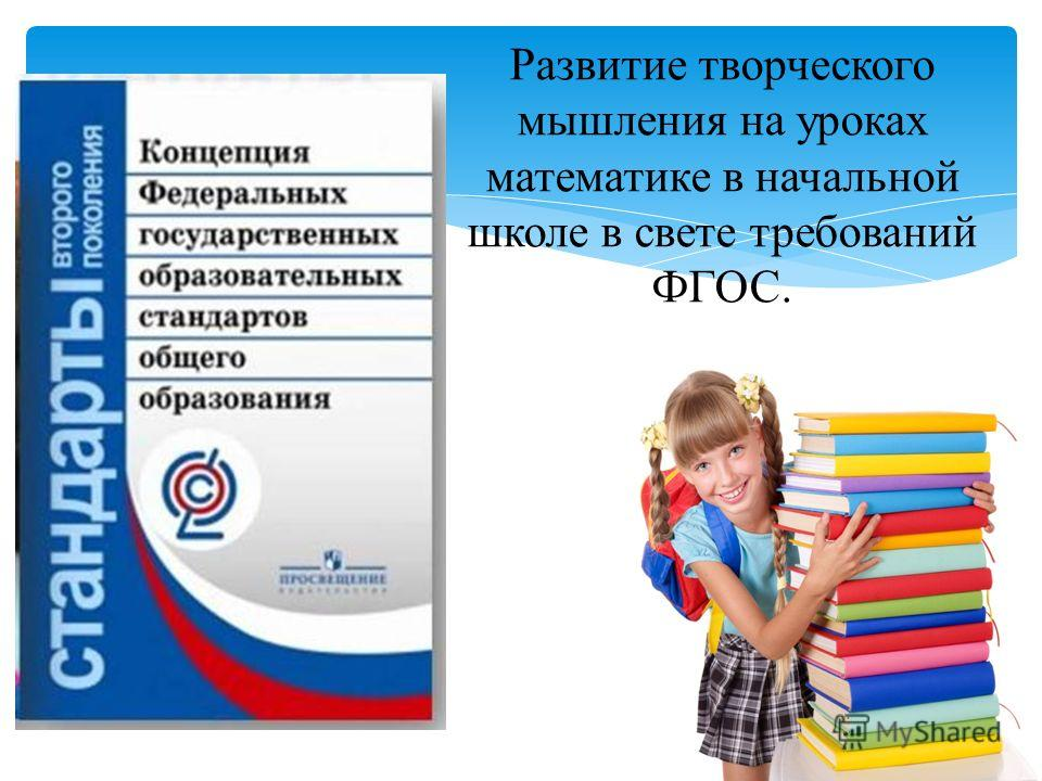 Развитие творческого мышления на уроках математике в начальной школе в свете требований ФГОС.