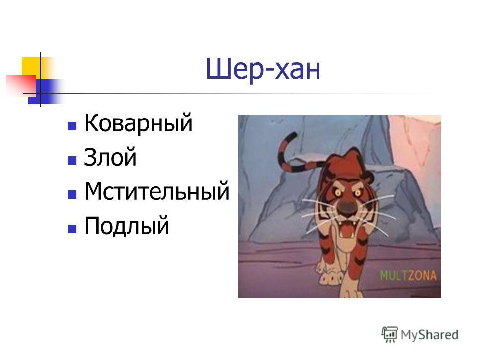 Шер-хан Коварный Злой Мстительный Подлый