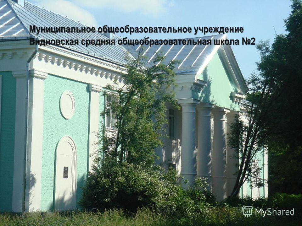 Муниципальное общеобразовательное учреждение Видновская средняя общеобразовательная школа 2