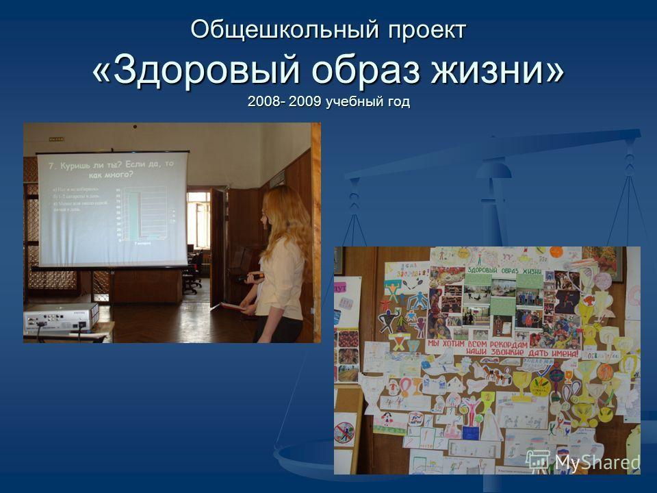 Общешкольный проект «Здоровый образ жизни» 2008- 2009 учебный год