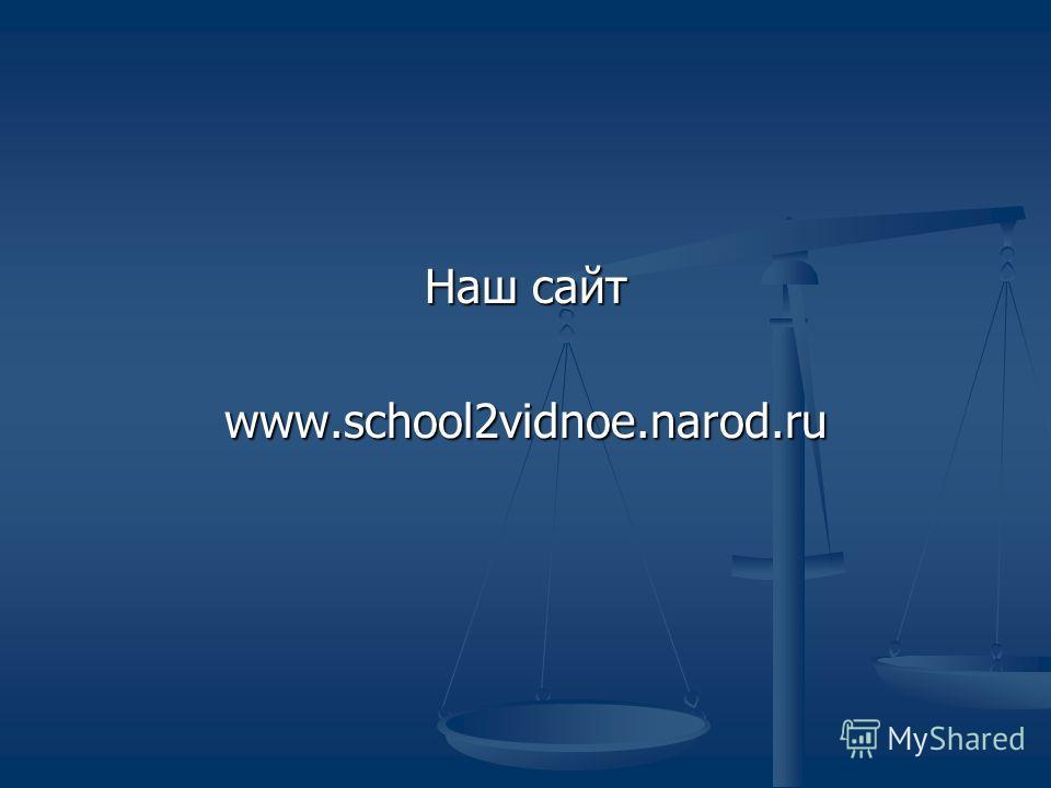 Наш сайт www.school2vidnoe.narod.ru