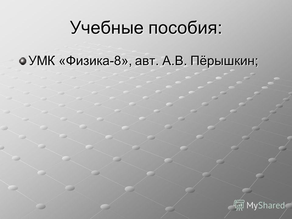 Учебные пособия: УМК «Физика-8», авт. А.В. Пёрышкин;