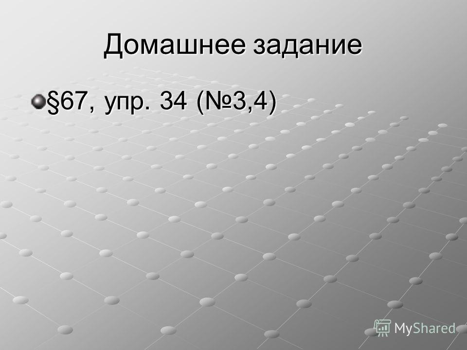 Домашнее задание §67, упр. 34 (3,4)