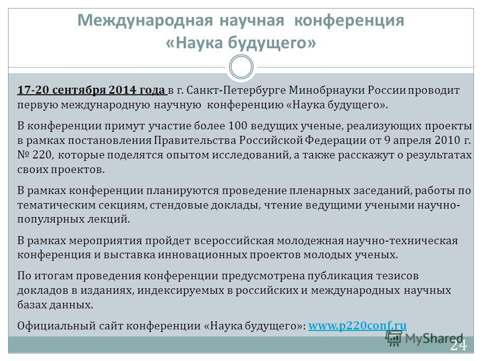 Международная научная конференция «Наука будущего» 17-20 сентября 2014 года в г. Санкт-Петербурге Минобрнауки России проводит первую международную научную конференцию «Наука будущего». В конференции примут участие более 100 ведущих ученые, реализующи