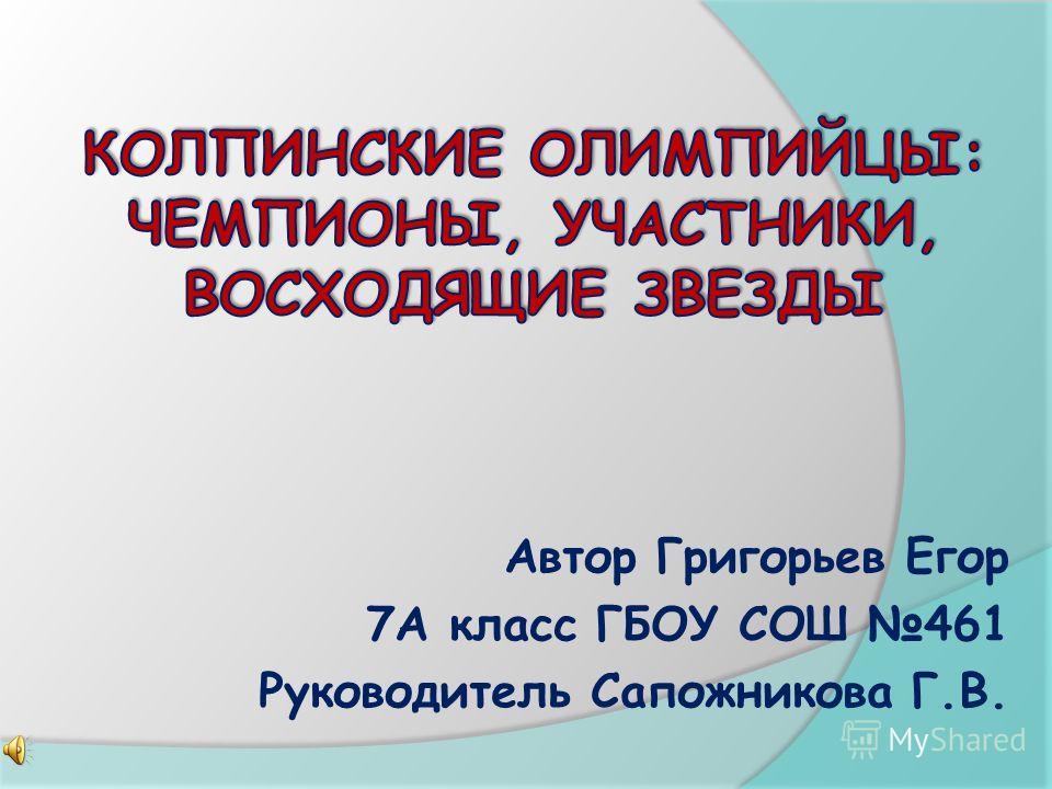 Автор Григорьев Егор 7А класс ГБОУ СОШ 461 Руководитель Сапожникова Г.В.