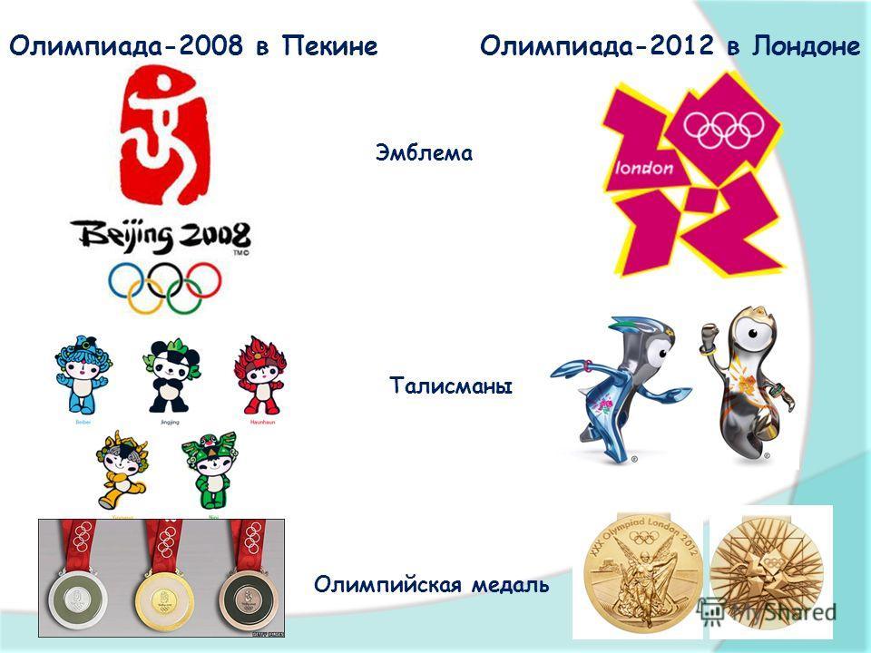 Талисманы Эмблема Олимпийская медаль Олимпиада-2008 в Пекине Олимпиада-2012 в Лондоне
